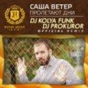 Саша Ветер - Пролетают Дни (DJ Kolya Funk & DJ Prokuror Official Remix)