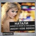 Натали - Давай Со Мной За Звёздами (Nicky Vide Official Radio Remix)