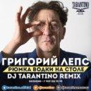 Григорий Лепс - Рюмка Водки (DJ Tarantino Remix)