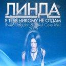 Линда - Никому я тебя не отдам (Nikita Dolgushin & Chikuli Cover Mix)
