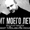 Mozgi - Хит Моего Лета (Dj Fat Maxx Deep Thoughts Remix)