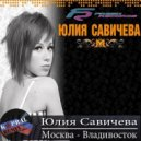 Юлия Савичева - Москва-Владивосток (Dj Kapral Remix)