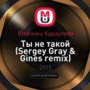 Юлианна Караулова - Ты не такой (Sergey Gray & Gines Remix)