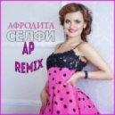 Афродита - Селфи (AP Remix)