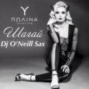 Полина Гагарина - Шагай (Dj O'Neill Sax Mix)