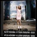 Катя Чехова - Я Тебя Люблю  (MY radio remix)