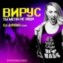Вирус - Ты Меня Не Ищи (Dj Jurbas Remix)