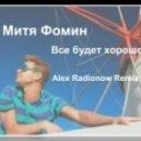 Митя Фомин - Все будет хорошо (Alex Radionow Remix)