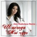 Шахзода - Моё Чудо (Alex Radionow Remix)