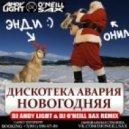 Дискотека Авария - Новогодняя (Dj Andy Light & Dj O'Neill Sax Remix [2016])