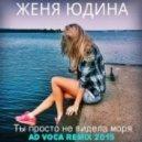 Женя Юдина  - Море  (Ad Voca Extended Remix)