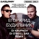 Егор Крид - Будильник (DJ Krupnov & DJ O'Neill Sax Remix)