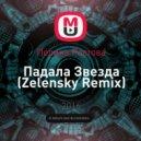 Полина Ростова - Падала Звезда (Zelensky Remix)
