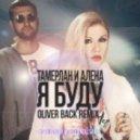 Тамерлан и Алена - Я Буду (Oliver Back & DJ O'Neill Sax Remix)
