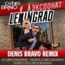 Ленинград - Экспонат (Denis Bravo Remix)