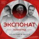 Ленинград - Экспонат (Kolya Funk & Eddie G Remix)