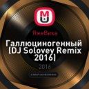ЯжеВика - Галлюциногенный  (DJ Solovey Remix 2016)