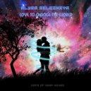 Alysa Selezneva - Love To Change The World (Valentine\'s Day Mix)