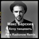 Макс Барских - Хочу танцевать (Alex Radionow Remix)