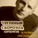 Чугунный Скороход - Корпоратив (Dj Fat Maxx Club Classic Remix)