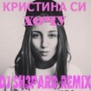 Kristina Si - Хочу (DJ SH3PARD Remix)