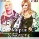 Мираж - Я Больше не Прошу (DJ Max PoZitive Radio Edit 2016)