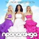 Пропаганда - Ты Моя Невесомость (NewRetro Remix)