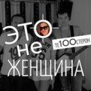 Те100стерон - Это не женщина (Dj Pasha Cherep & Alex Davia Remix)