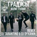 Градусы - Вали, гуляй (Dj Tarantino & Dj Dyxanin Remix)