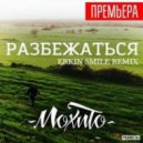 МОХИТО - Разбежаться (Erkin Smile Remix)