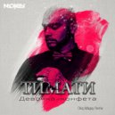 Тимати - Девочка-конфета  (Oleg Magay Remix)