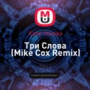 Катя Чехова - Три Слова (Mike Cox  Radio Remix)