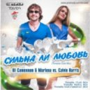 DJ Сателлит & Marlena - Сильна ли Любовь (Tonada Club Mix)