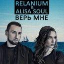 Relanium & Alisa Soul - Верь Мне (Radio Edit)