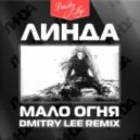 Линда - Мало Огня (Dmitry Lee Remix)
