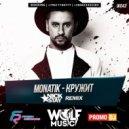 MONATIK - Кружит  (Nick Stay Radio Remix)