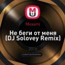 Мохито - Не беги от меня (DJ Solovey Remix)