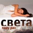 Света - Пару раз (Kolya Dark Remix)