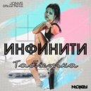 Инфинити - Таблетка  (JONVS Official Radio Edit)