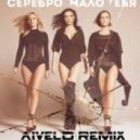 Серебро - Mало тебя (AIVELO Remix)