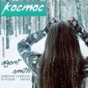 Agent Smith - Завалю Снегом (Kosmos) (A-Mase 2X17 Remix)