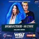 Время и Стекло - На Стиле (Maldrix Radio Remix)