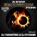 Кино - Звезда По Имени Солнце (Dj Tarantino & Dj Dyxanin Remix)