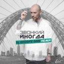 Звонкий - Иногда (DJ Groove DNB Remix)
