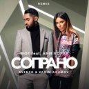 Мот feat. Ани Лорак - Сопрано (Vadim Adamov & Avenso Remix)