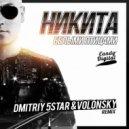Никита - Белыми Птицами (Dmitriy 5Star & Volonsky Remix)