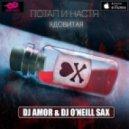 Потап и Настя - Ядовитая (Dj Amor & Dj O'Neill Sax Remix)