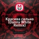Markus Riva ft. Arthur Dennys - Красива сильно (Danny White Remix)