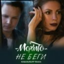 Мохито - Не беги (Kalashnikoff Remix Extended)