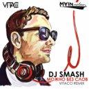 DJ Smash - Можно без слов (Vitaco Remix)